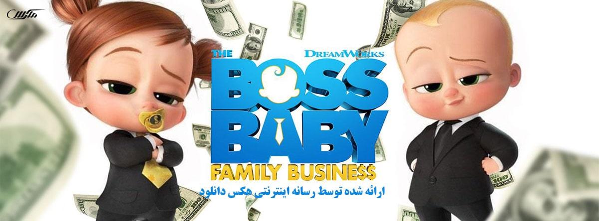 دانلود انیمیشن بچه رئیس تجارت خانوادگی 2021