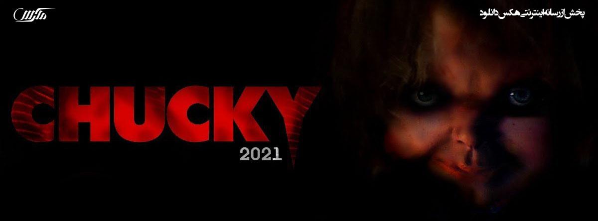 دانلود سریال چاکی 2021