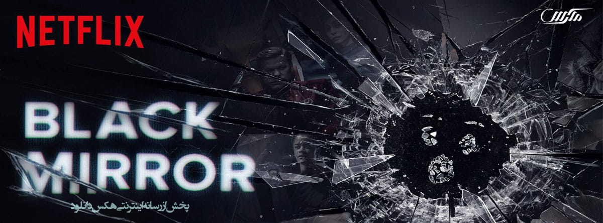 دانلود سریال آینه سیاه