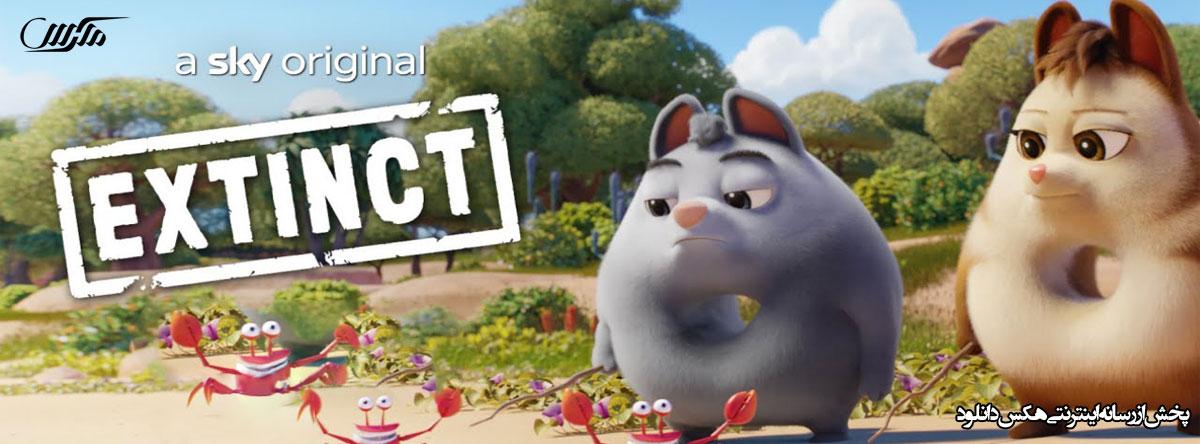 دانلود انیمیشن منقرض شده 2021