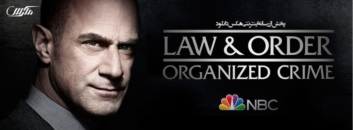 دانلود سریال نظم و قانون جرائم سازمان یافته 2021