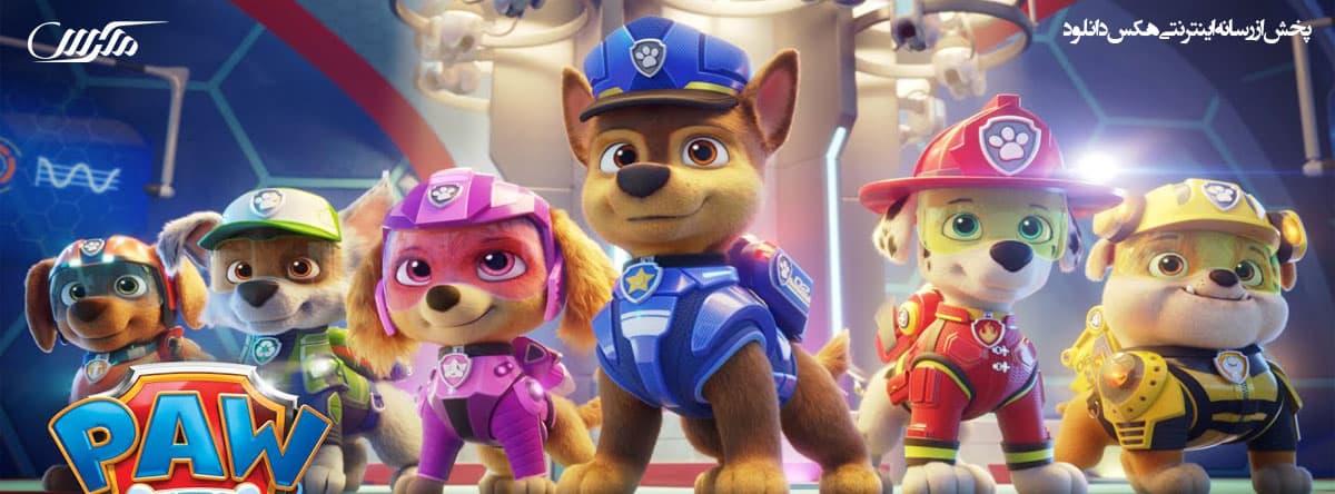 دانلود انیمیشن سگ های نگهبان 2021
