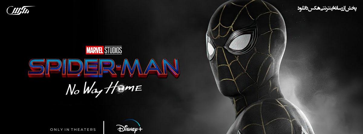 دانلود فیلم مرد عنکبوتی راهی به خانه نیست 2021