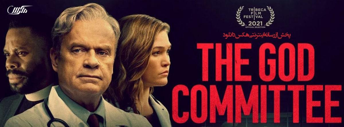 دانلود فیلم کمیته آسمانی 2021