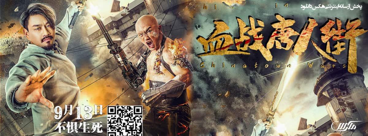 دانلود فیلم جنگ در محله چینی ها 2020