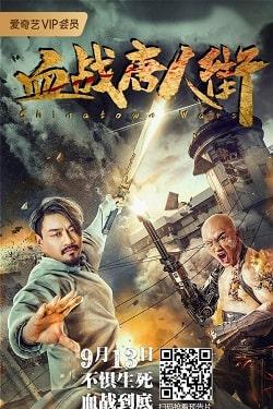 دانلود فیلم جنگ در محله چینی ها Wars in Chinatown 2020