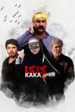 دانلود فیلم کاکا