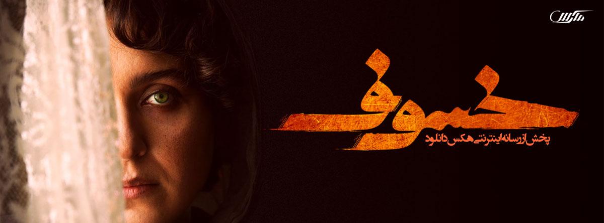 دانلود سریال ایرانی خسوف
