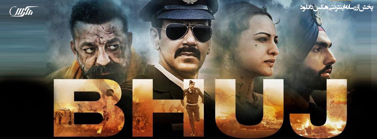دانلود فیلم بوج افتخار هندوستان 2021