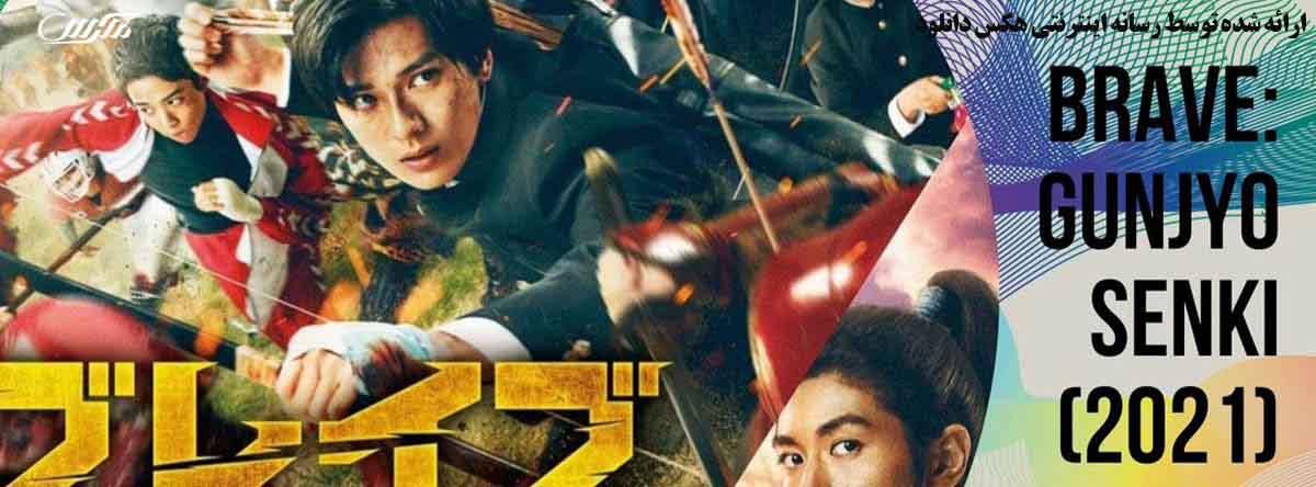 دانلود فیلم شجاع گونجیو سنکی