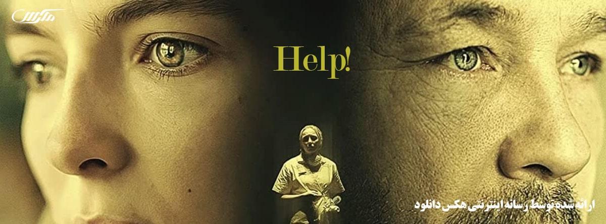 دانلود فیلم کمک 2021