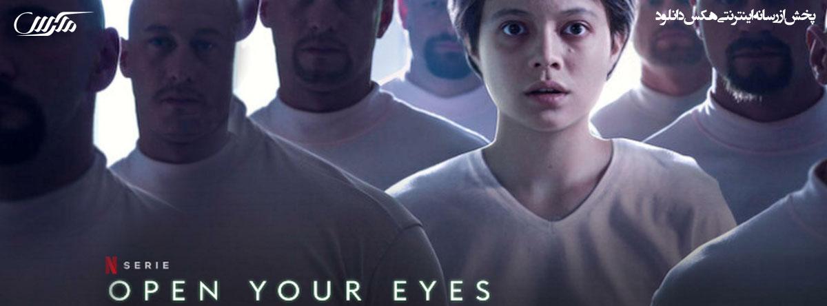 دانلود سریال چشم هایت را باز کن 2021