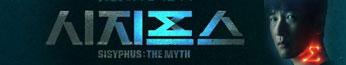دانلود سریال Sisyphus The Myth 2021