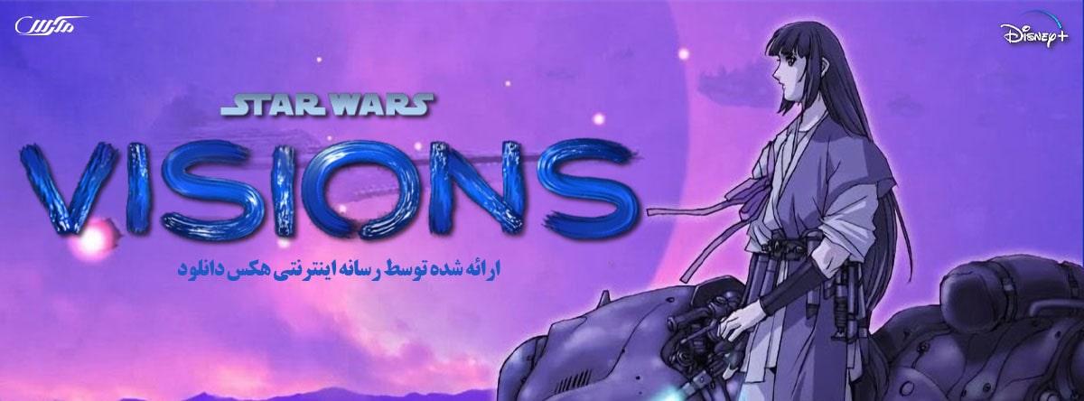 دانلود انیمیشن سریالی جنگ ستارگان: چشم اندازها 2021