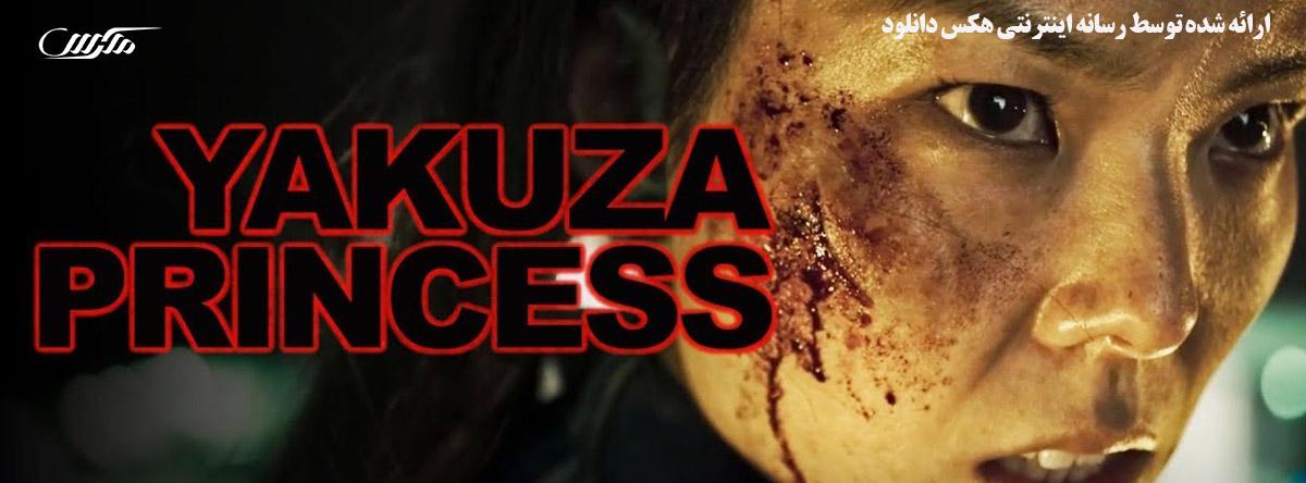 دانلود فیلم پرنسس یاکوزا 2021