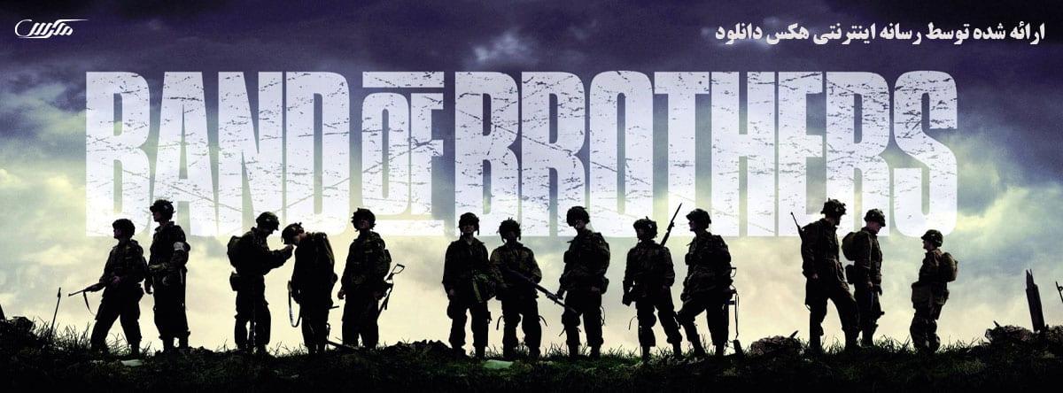دانلود سریال جوخه برادران 2001