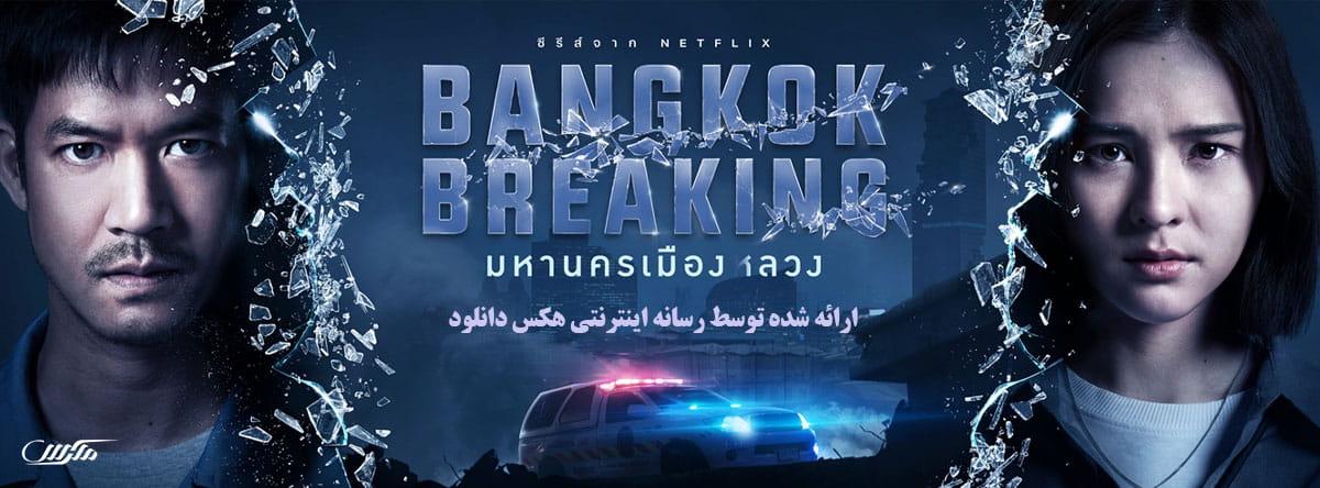 دانلود سریال شکستن بانکوک 2021