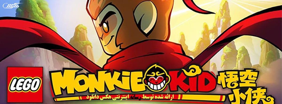دانلود انیمیشن پسر میمونی قهرمانی متولد می شود