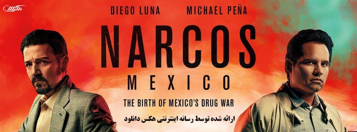 دانلود سریال نارکوها: مکزیک 2018