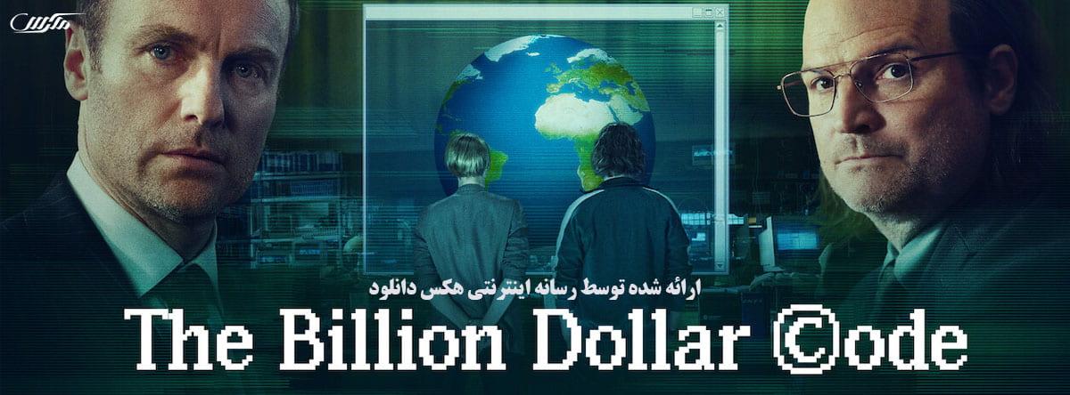 دانلود سریال کد میلیارد دلاری 2021