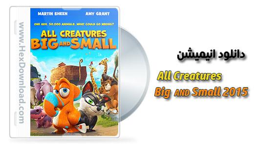 دانلود انیمیشن همه موجودات بزرگ و کوچک 2015 | هکس دانلود
