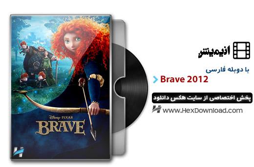 دانلود انیمیشن Brave 2012 شجاع با دوبله فارسی