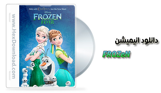 دانلود انیمیشن تب یخ زده Frozen Fever | هکس دانلود