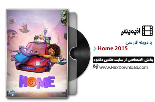 دانلود انیمیشن خانه Home 2015 با دوبله فارسی