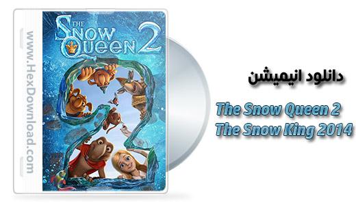 دانلود انیمیشن The snow Queen 2 | هکس دانلود