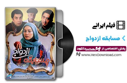 دانلود فیلم مسابقه ازدواج با لینک مستقیم