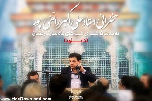 سخنرانی علی اکبر رائفی پور | هکس دانلود