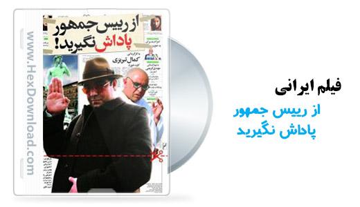 دانلود فیلم ایرانی از رییس جمهور پاداش نگیرید با کیفیت عالی