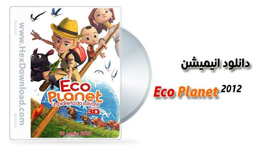 دانلود انیمیشن Echo Planet 2012 با دوبله فارسی | هکس دانلود