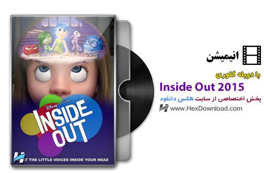 دانلود انیمیشن خارجی Inside Out 2015