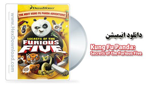 دانلود کارتون Kung Fu Panda Secrets of the Furious Five | هکس دانلود