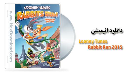 دانلود انیمیشن Looney Tunes Rabbit Run 2015 با حجم کم | هکس دانلود