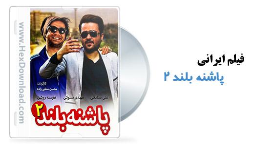 دانلود فیلم ایرانی پاشنه بلند 2 با کیفیت عالی | هکس دانلود