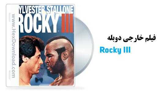 دانلود فیلم دوبله فارسی راکی 3 - Rocky III