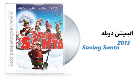 دانلود انیمیشن Saving Santa 2013 با دوبله فارسی | هکس دانلود