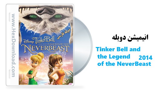 دانلود انیمیشن Tinker Bell and the Legend of the NeverBeast 2014