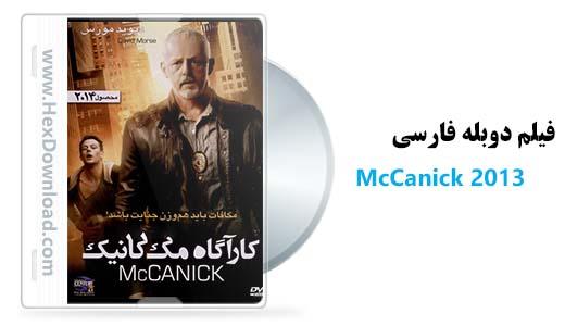 دانلود فیلم دوبله فارسی کارآگاه مک کانیک - McCanick 2013