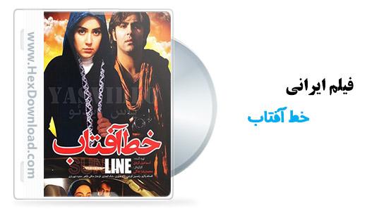 دانلود فیلم ایرانی خط آفتاب با کیفیت فوق العاده