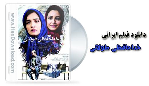 دانلود فیلم ایرانی خداحافظی طولانی با کیفیت عالی | هکس دانلود