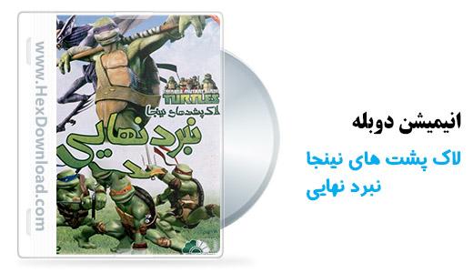 دانلود انیمیشن دوبله فارسی لاکپشت های نینجا نبرد نهایی