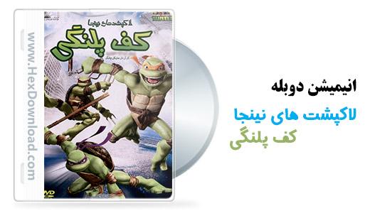 دانلود انیمیشن لاکپشت های نینجا کف پلنگی با دوبله فارسی