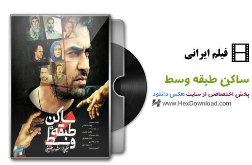 دانلود فیلم ایرانی ساکن طبقه وسط  با کیفیت فوق العاده