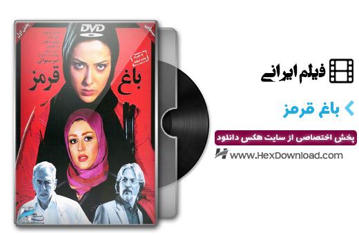 دانلود فیلم ایرانی باغ قرمز با لینک مستقیم
