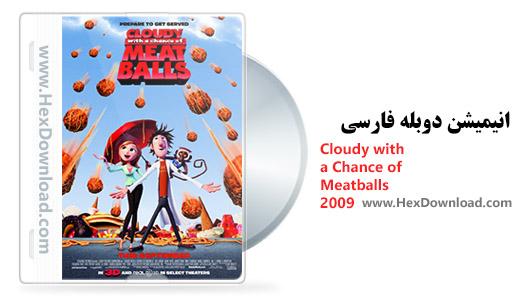 دانلود انیمیشن ابری با احتمال بارش کوفته قلقلی با دوبله فارسی