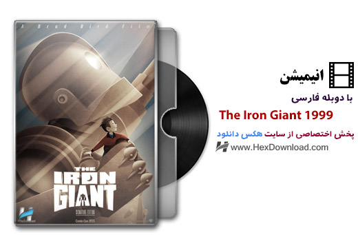 دانلود انیمیشن 1999 The Iron Giant دوبله فارسی