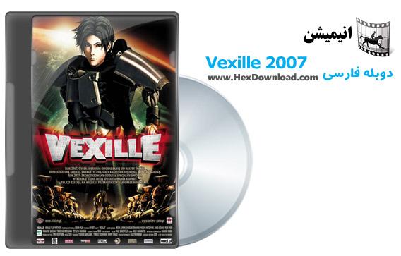 دانلود انیمیشن وکسیل – Vexille 2007